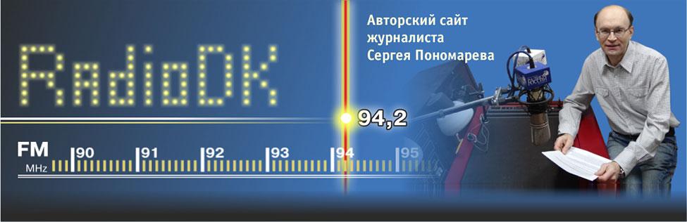 Radiodk