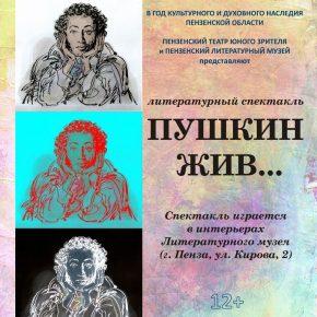 """Театр юного зрителя и Литературный музей. Совместный проект """"Пушкин жив..."""""""