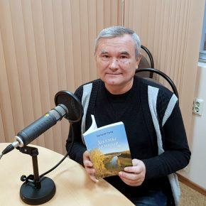 Новая книга члена Союза писателей России, доцента ПГУ Валерия Сухова