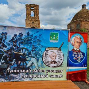 """Фестиваль """"Суворовская каша"""". Репортаж."""