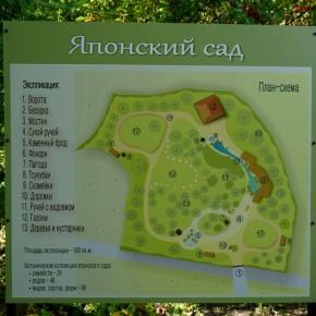 15 сентября в Пензенском ботаническом открыт Японский сад