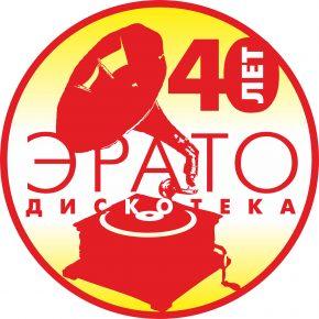 """19 марта первой дискотеке Пензы """"ЭРАТО"""" - 40 лет!"""