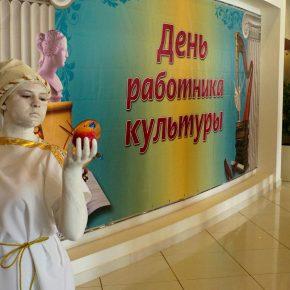 В Пензе отметили День работника культуры