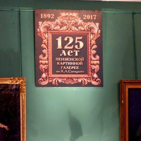 22 марта. Картинной галерее имени К.А.Савицкого 125 лет!