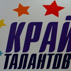 """28 ноября. Финалисты """"Края талантов-2018"""" знакомятся со своими наставниками"""