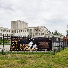 27 мая. Концерт памяти ВЕРЫ АНОШИНОЙ. Фото А.Толкачева и С.Горячевой