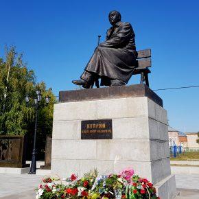 8 сентября в Наровчате прошел 34 Купринский литературный праздник