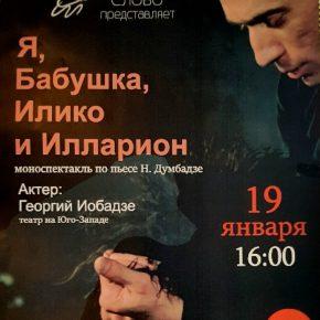 "Театр ""Слово"" представил моноспектакль актера Театра на Юго-Западе Георгия Иобадзе ""Я,Бабушка, Илико и Илларион"""