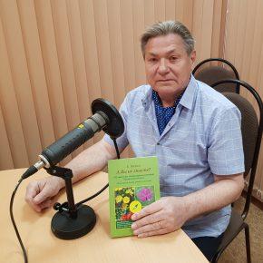 """Евгений Пестин представляет """"Фито-компас в мире целебных растений"""""""