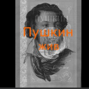 """Пушкин жив"" - проект Пензенского театра юного зрителя"