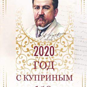 Читаем Куприна. К 150-летию писателя